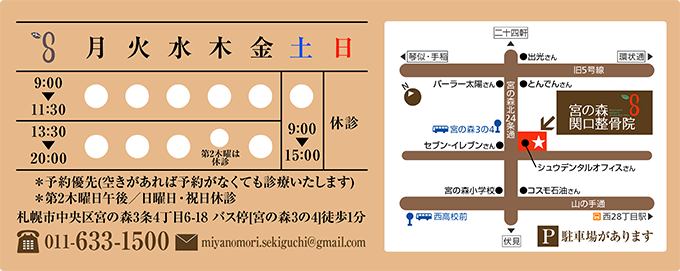 footer-map-03-mori-03
